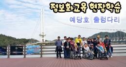 [직업지원팀]  정보화교육 현…