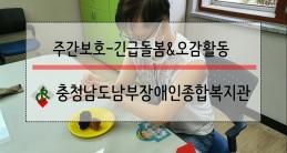 [주간보호팀] 긴급돌봄&오감활…