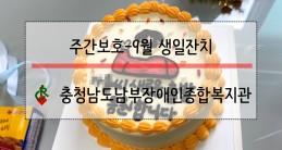 [주간보호팀] 9월 생일잔치 …