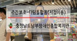 [주간보호팀] 디딤돌활동-서점…