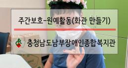 [주간보호팀] 원예활동-화관 …