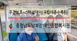 [주간보호팀] 스페셜데이-국립…