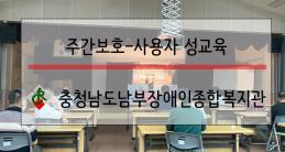 [주간보호팀] 사용자 성교육