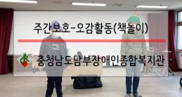 [주간보호팀] 오감활동-책놀이