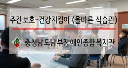 [주간보호팀] 건강지킴이-올바…