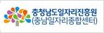 충청남도일자리진흥원